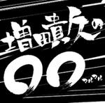 増田貴久のOO - 4 février 2017