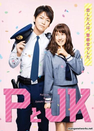 PとJK Policeman and Me-Jfilm