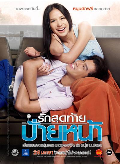 รักสุดท้ายป้ายหน้า First Kiss-ThaiFilm