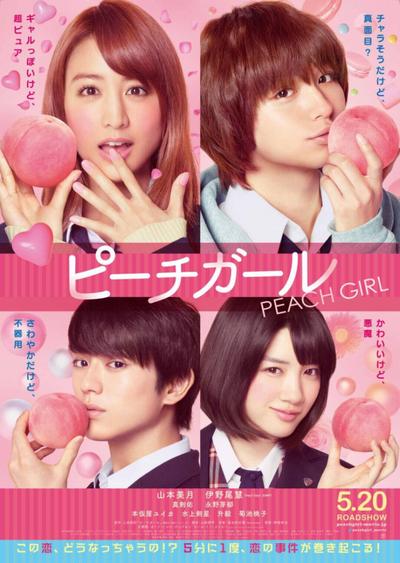 ピーチガール Peach Girl-Jfilm