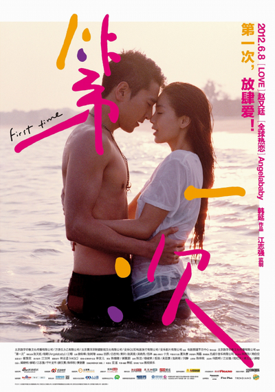 第一次 First Time-Cfilm