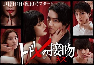 トドメの接吻 Todome No Kiss-jFilm