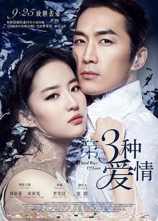 第3種愛情 The Third Way of Love-CFilm
