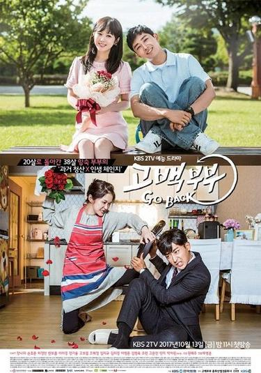 고백부부 Go Back Couple-KDrama