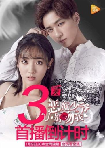 恶魔少爷别吻我 Master Devil Do Not Kiss Me-Cdrama
