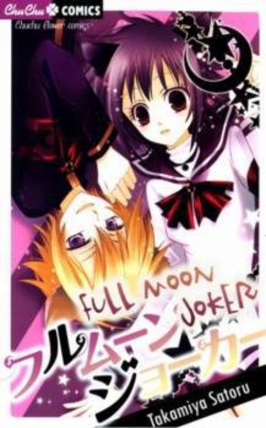 Full Moon Joker/フルムーンジョーカー