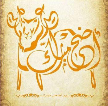 عيد الأضحى مبارك سعيد
