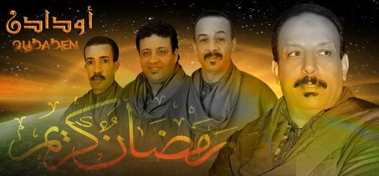 مجموعة اودادن تتمنى لكم رمضان مبارك وكل عام وانتم بالف خير