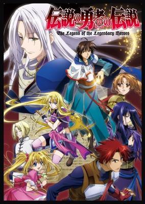 Densetsu no Yuusha no Densetsu : The Legend of the Legendary Heroes