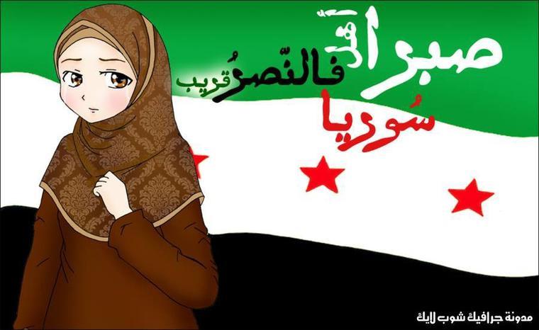 سوريا :(