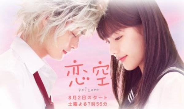 Koizora  / le ciel de l'amour / ~ drama~