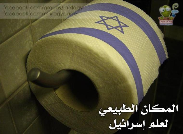 hada houwa makan 3alam isrel
