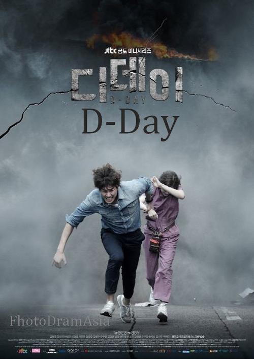 Septembre 2015 : D-Day