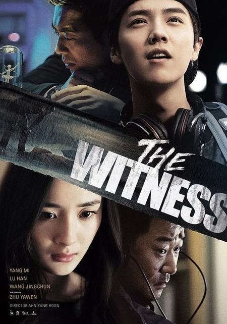 The Witness (film chinois)