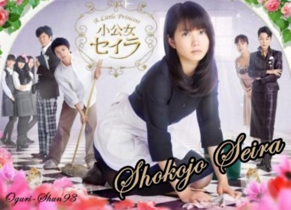 Shokojo Seira