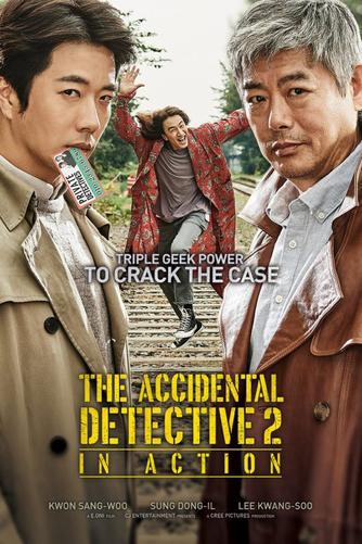 The Accidental Detective & The Accidental Detective 2: In Action