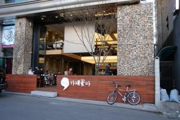 Fiction 2 : Séoul, ville de mes rêves - Chapitre 1