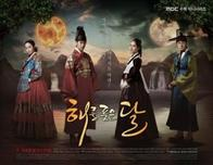 The Moon That Embraces the Sun (drama historique)