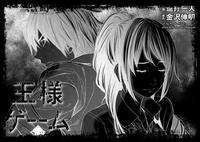 Jouons à un jeu avec Shiiro. ♥ - Saga King's Game.