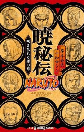 Naruto Hiden SPOIL