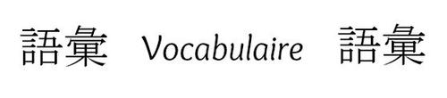 Vocabulaire & Musiques