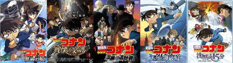 Les Films Détective Conan