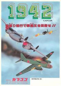 1942 - Capcom