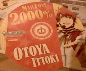 Goodie Uta no prince sama - Otoya