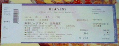 Goodie Uta no prince sama - Heavens