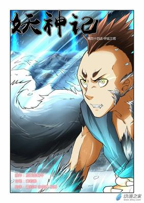 Yaoshenji (Tales of demons and gods) - Manhua