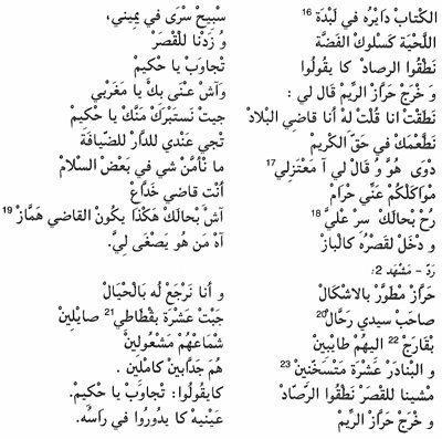 Un des pillier de la chanson chaâbi en Algérie / من أعمدة الأغنية الشعبية في الجزائرية