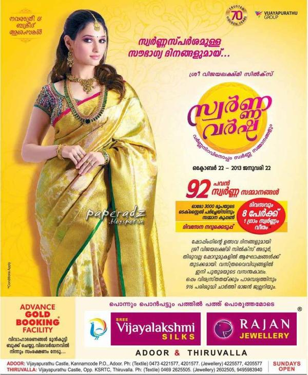 Tamanna for Sri Vijayalakshmi Silks & Rajan Jewellery