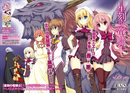 Seikoku no Dragonar