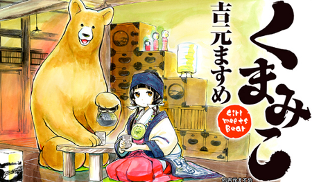Kuma Miko : Girl Meets Bear