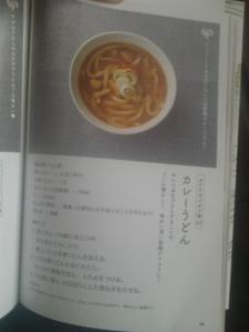 カレーうどん (Udon au curry)  - Zubora meshi version