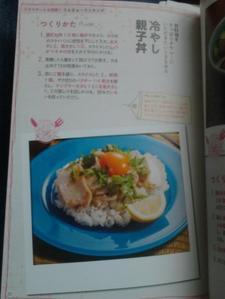 冷やし親子丼 (oyakodon froid)