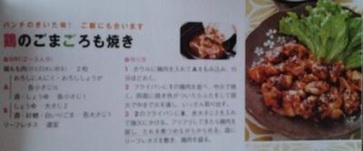 鶏のごまろも焼き (poulet grillé au sésame)