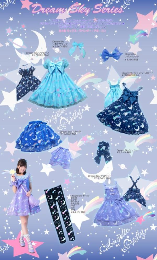 :-) Collection de chez Angelic Pretty ! Votre préféré ? :-)