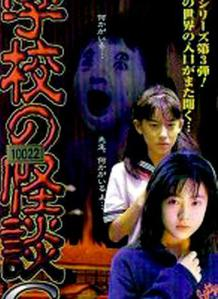 Historique de The Grudge: Katasumi and 4444444444 (1998)
