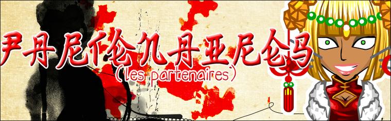 Blog a visiter/Partenaires.