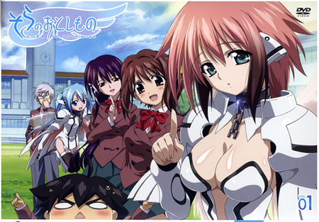 Pandore n°27 : Sora no Otoshimono