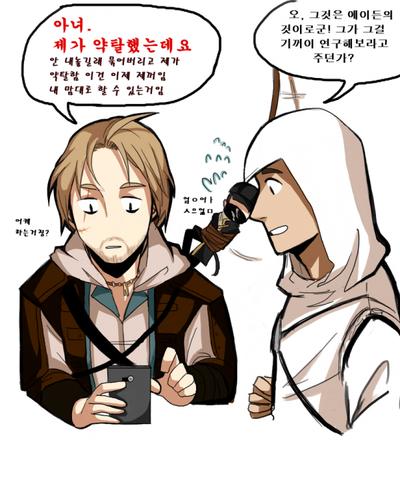 Edward et Altair découvre un téléphone portable