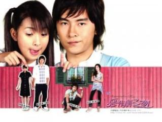 99) TW/JDrama Itazura na kiss/It Started With a Kiss (et tous les autres)