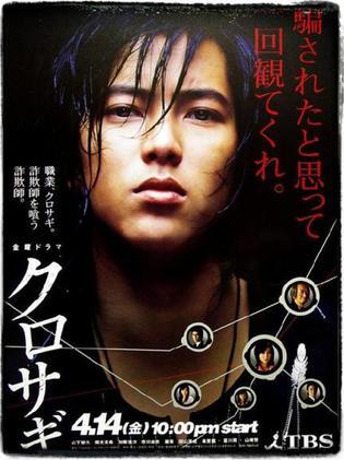 89) Jdrama Kurosagi