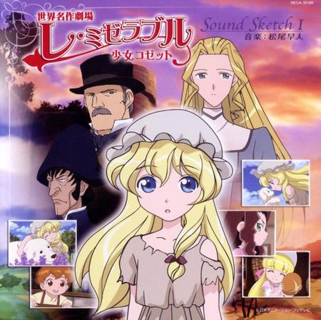 Les Misérables Shoujo Cosette