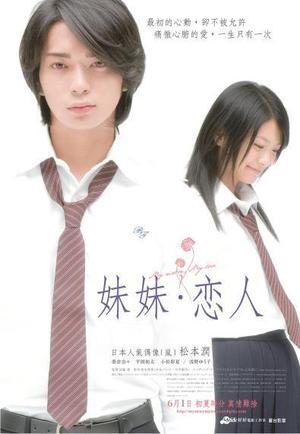 Film Japonais / Boku Wa Imouto Ni Koi Wo Suru