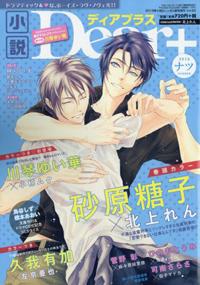 Magazine Boy's Love