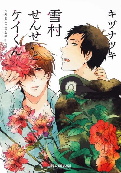 Kizu Natsuki bientôt chez Taifu Comics