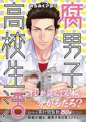 L'histoire d'un fundashi adaptée en anime