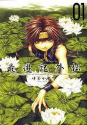 Saiyuki Gaiden - Minekura